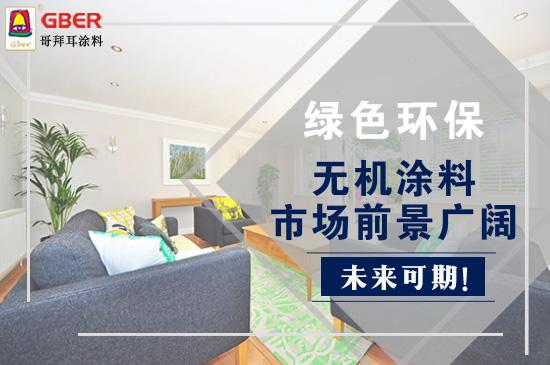 绿色环保 无机涂料市场前景广阔,未来可期!