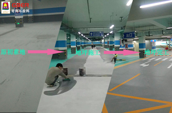 无机地坪涂料施工性为何比传统地坪漆更胜一筹