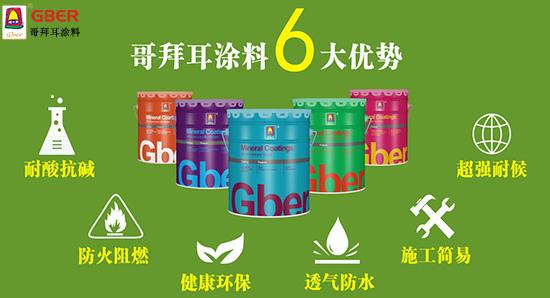 紧跟新时代步伐 哥拜耳为中国创造无机涂料环保产品