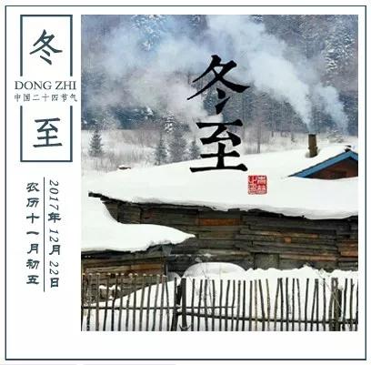 冬至|祝福所有忙碌一年的涂料人们节日快乐!
