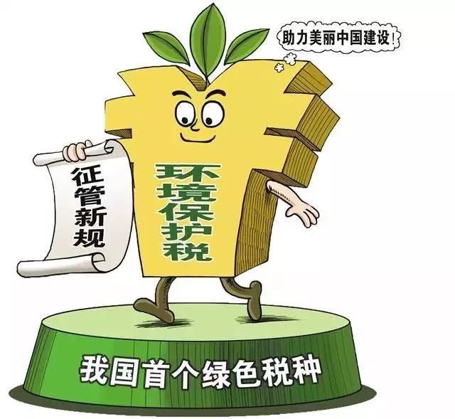 环保税4月1日即将正式开征