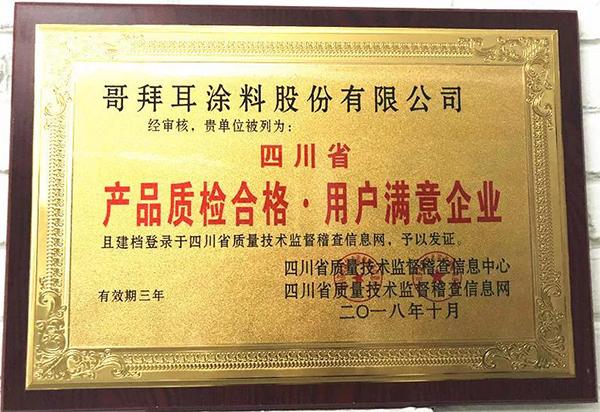 """""""四川省产品质检合格 · 用户满意企业""""牌匾"""