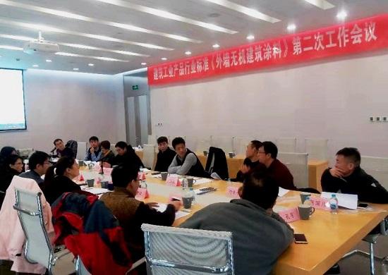 《外墙无机建筑涂料》第二次工作会议在京举行