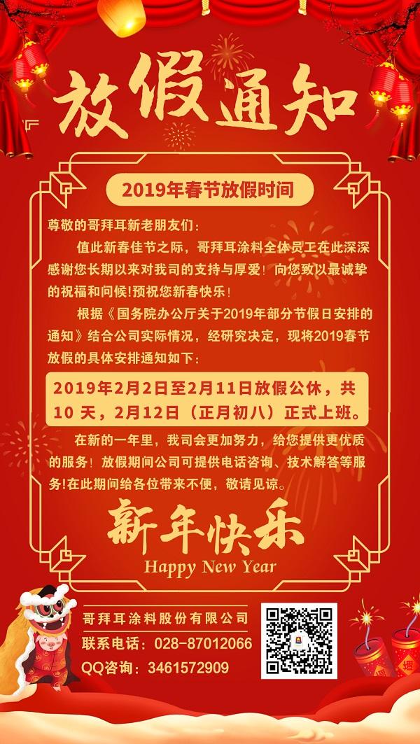 哥拜耳涂料:关于二0一九年春节放假的通知